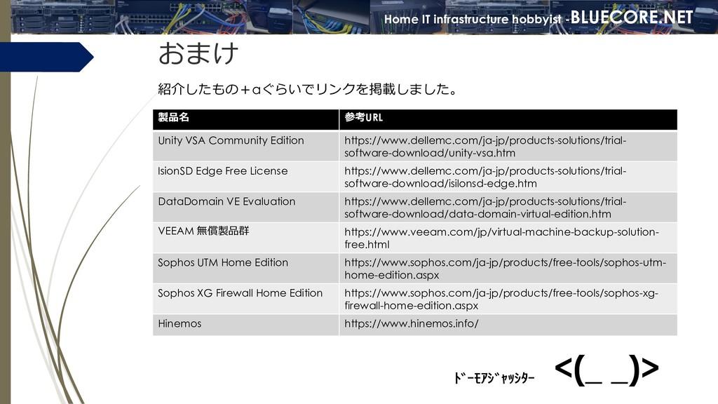 Home IT infrastructure hobbyist -BLUECORE.NET お...