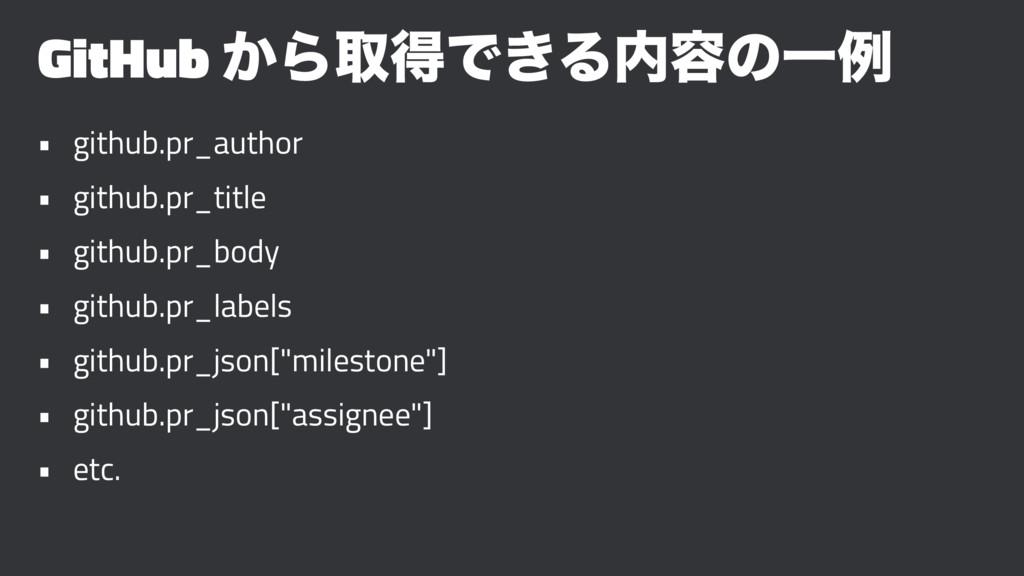 GitHub ͔ΒऔಘͰ͖Δ༰ͷҰྫ • github.pr_author • github...