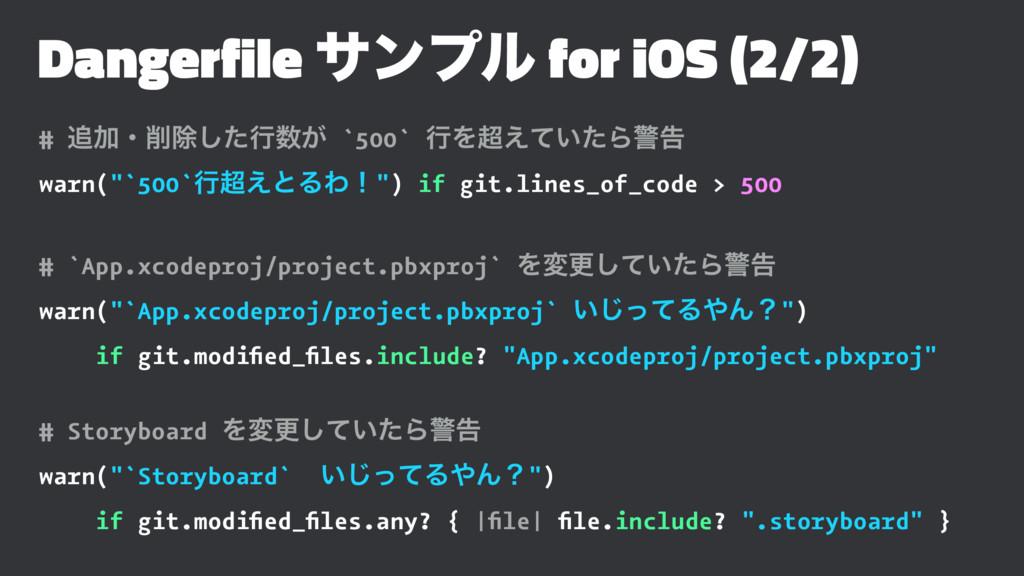 Dangerfile αϯϓϧ for iOS (2/2) # Ճɾআͨ͠ߦ͕ `500...