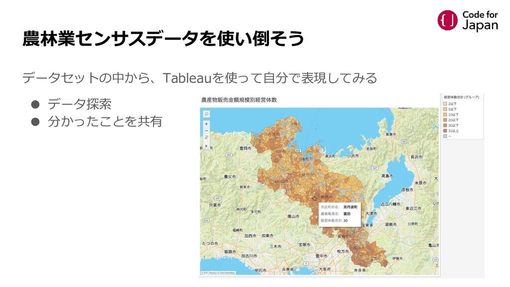 農林業センサスデータを使い倒そう データセットの中から、Tableauを使って自分で表現してみ...