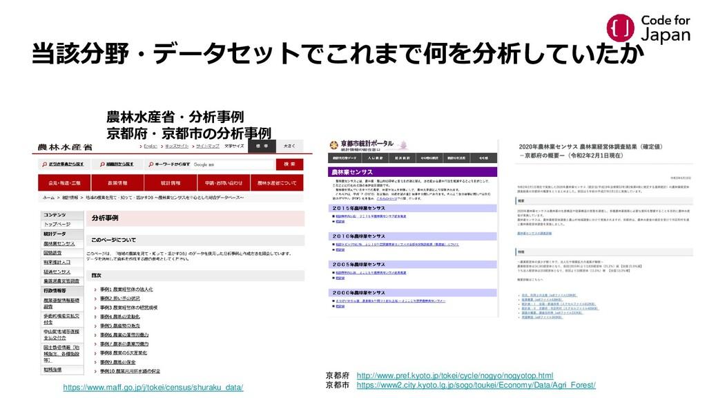 当該分野・データセットでこれまで何を分析していたか 農林水産省・分析事例 京都府・京都市の分析...