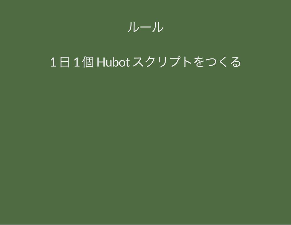 ルー ル 1 日 1 個 Hubot スクリプトをつくる
