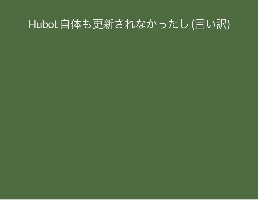 Hubot 自体も更新されなかったし ( 言い訳)