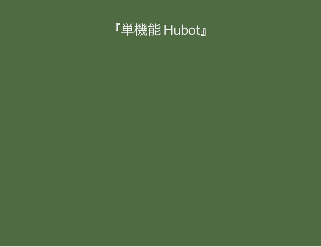 『 単機能 Hubot』