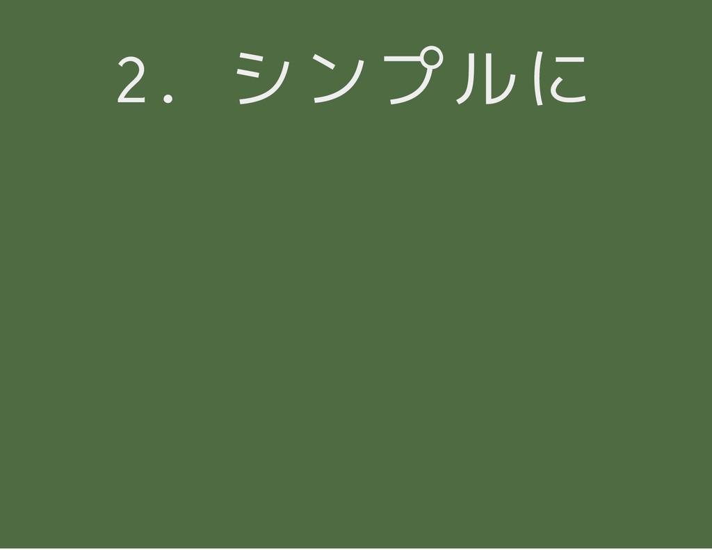 2 . シンプルに