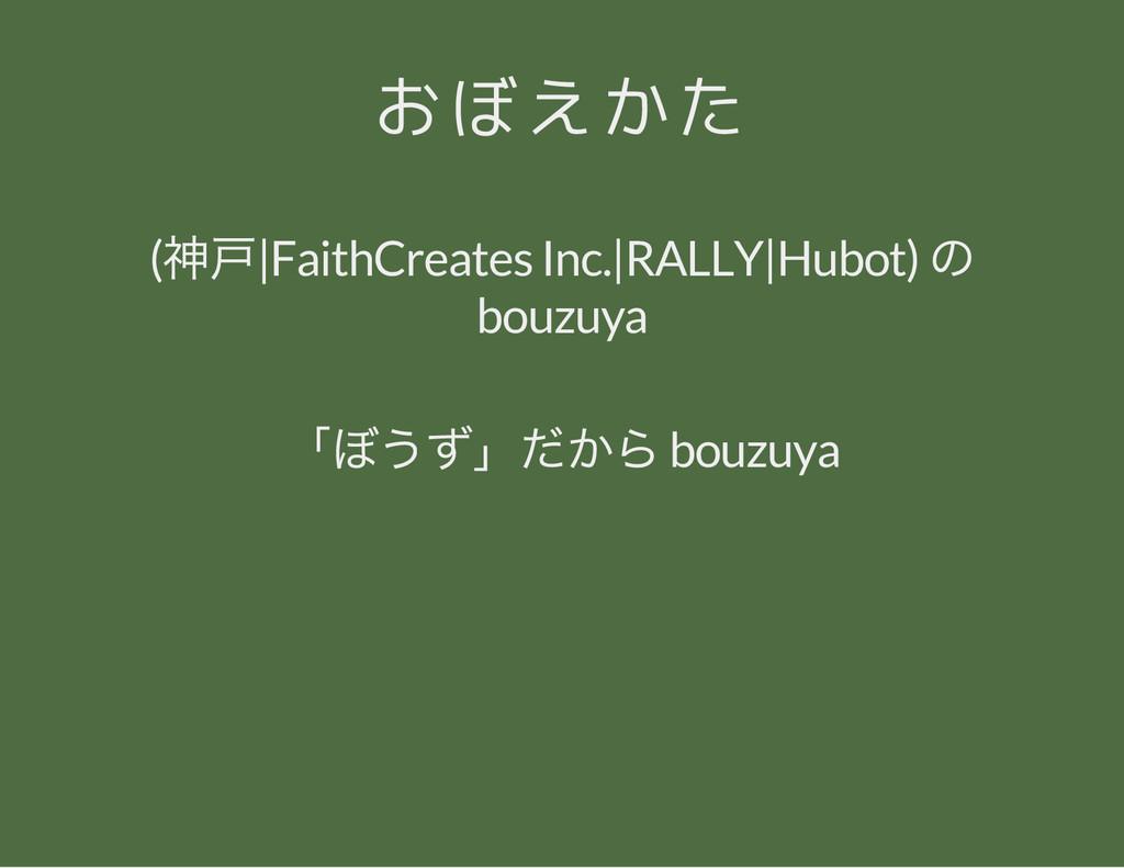 おぼえかた ( 神戸|FaithCreates Inc.|RALLY|Hubot) の bou...
