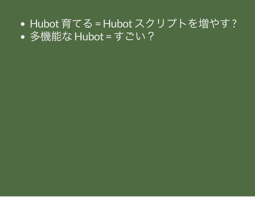 Hubot 育てる = Hubot スクリプトを増やす ? 多機能な Hubot = すごい?