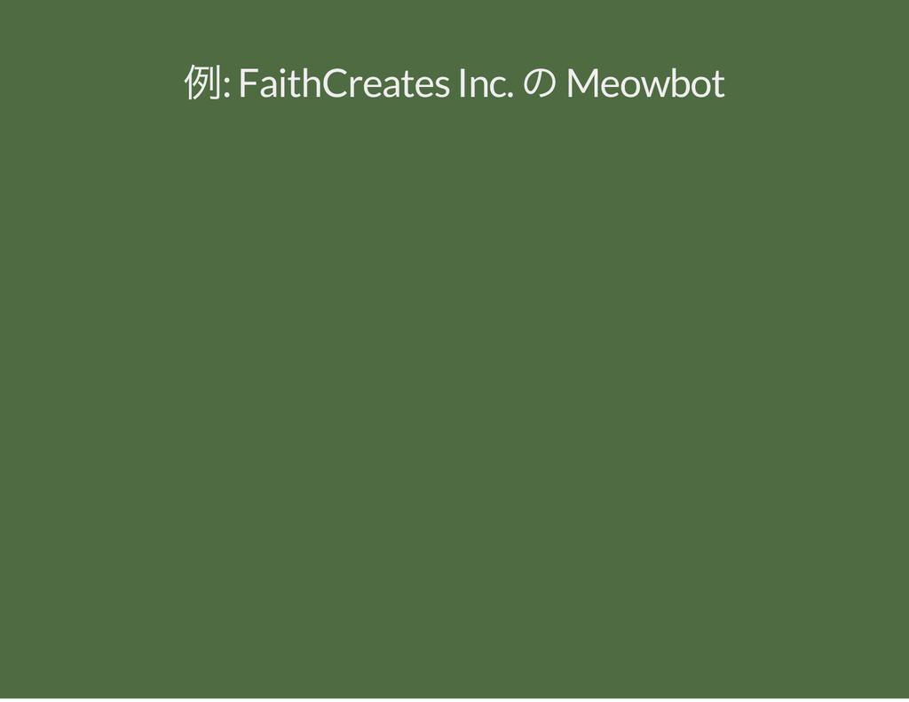 例: FaithCreates Inc. の Meowbot