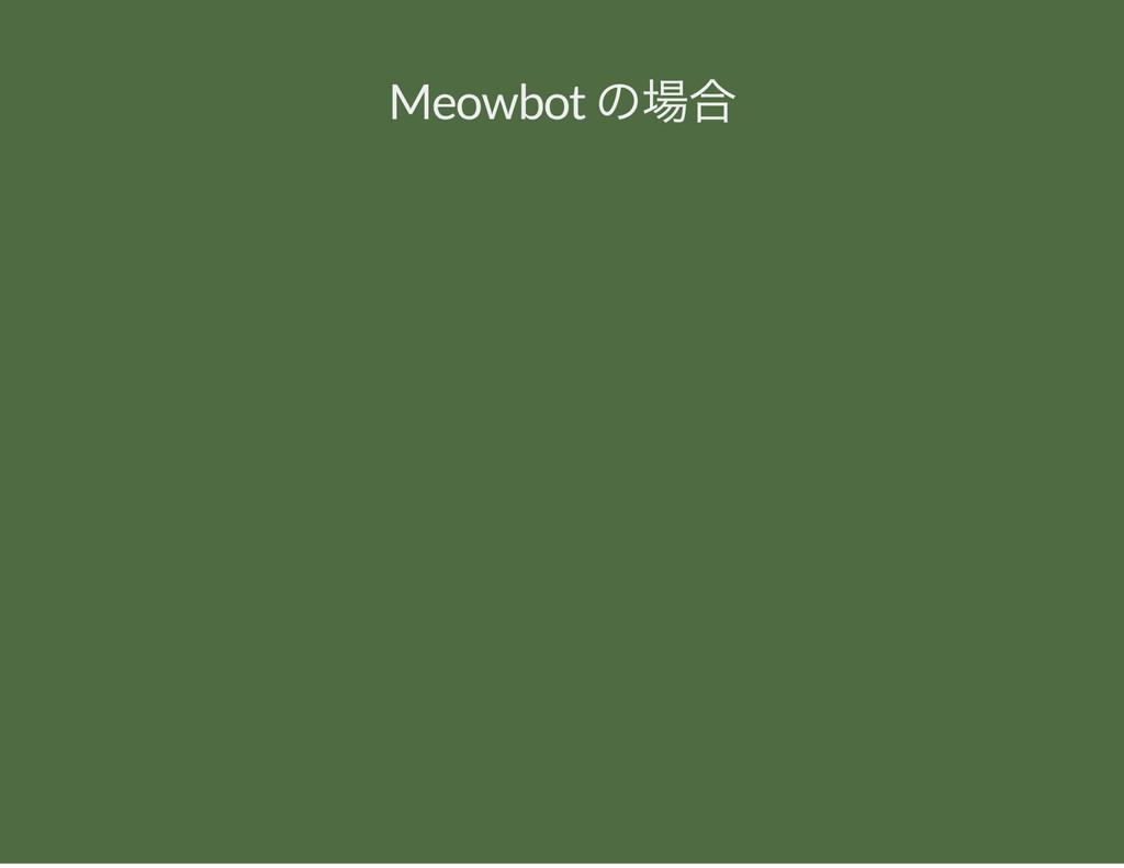Meowbot の場合