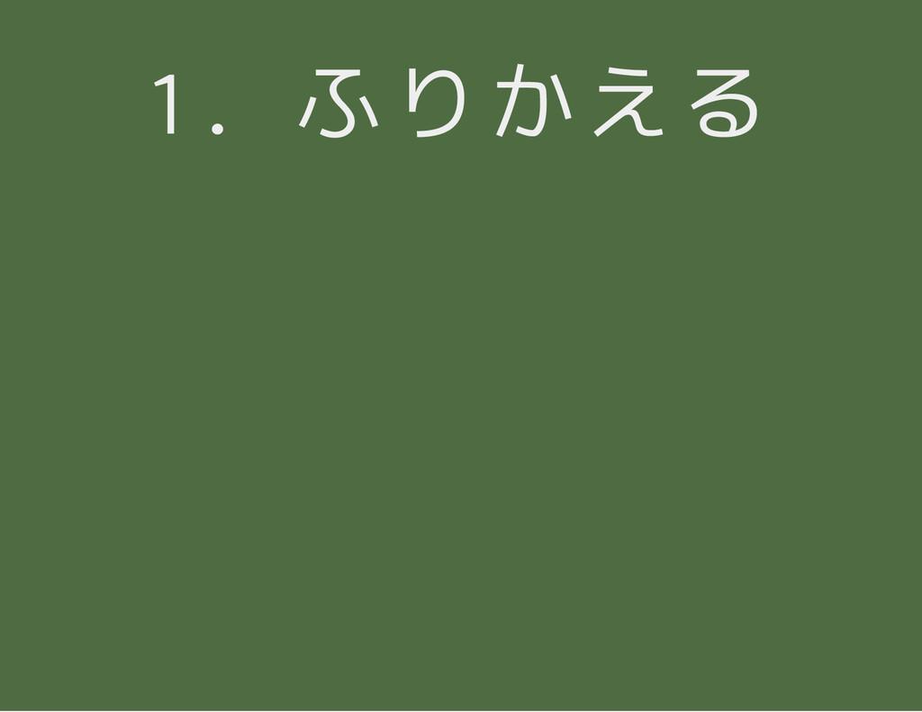 1 . ふりかえる