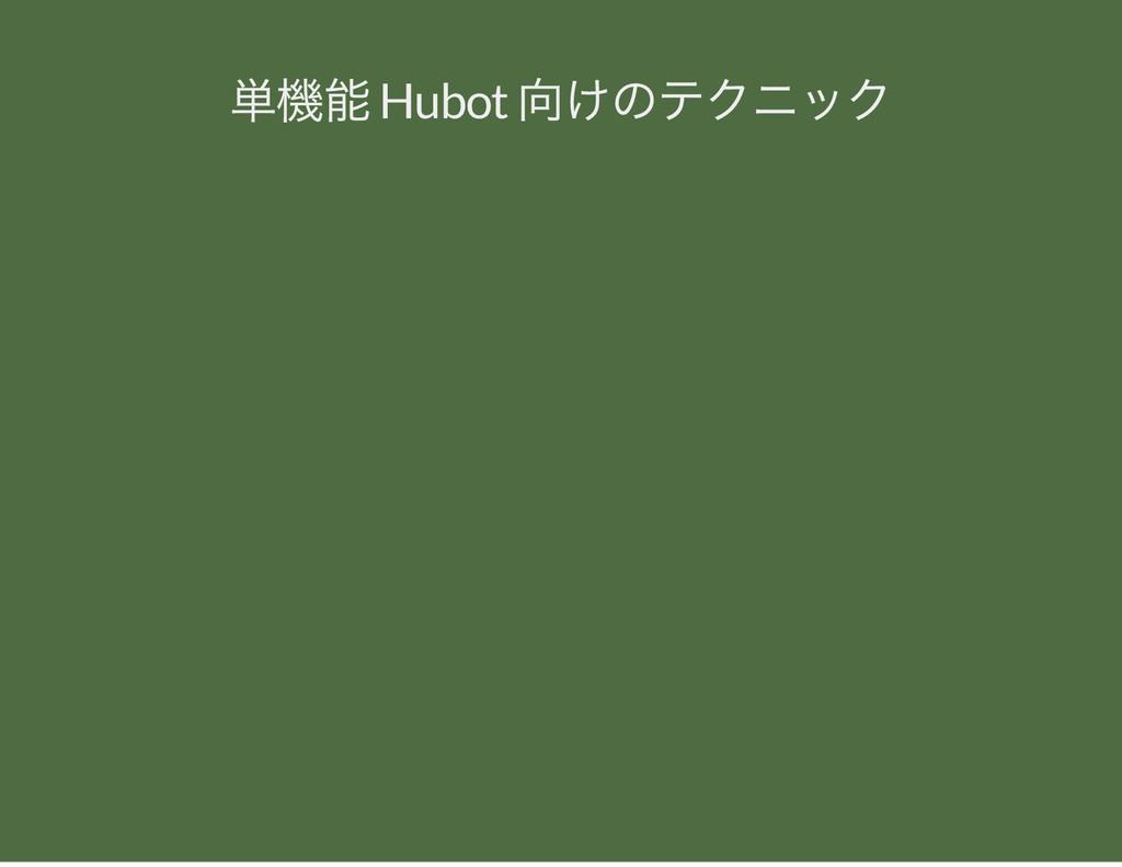 単機能 Hubot 向けのテクニック