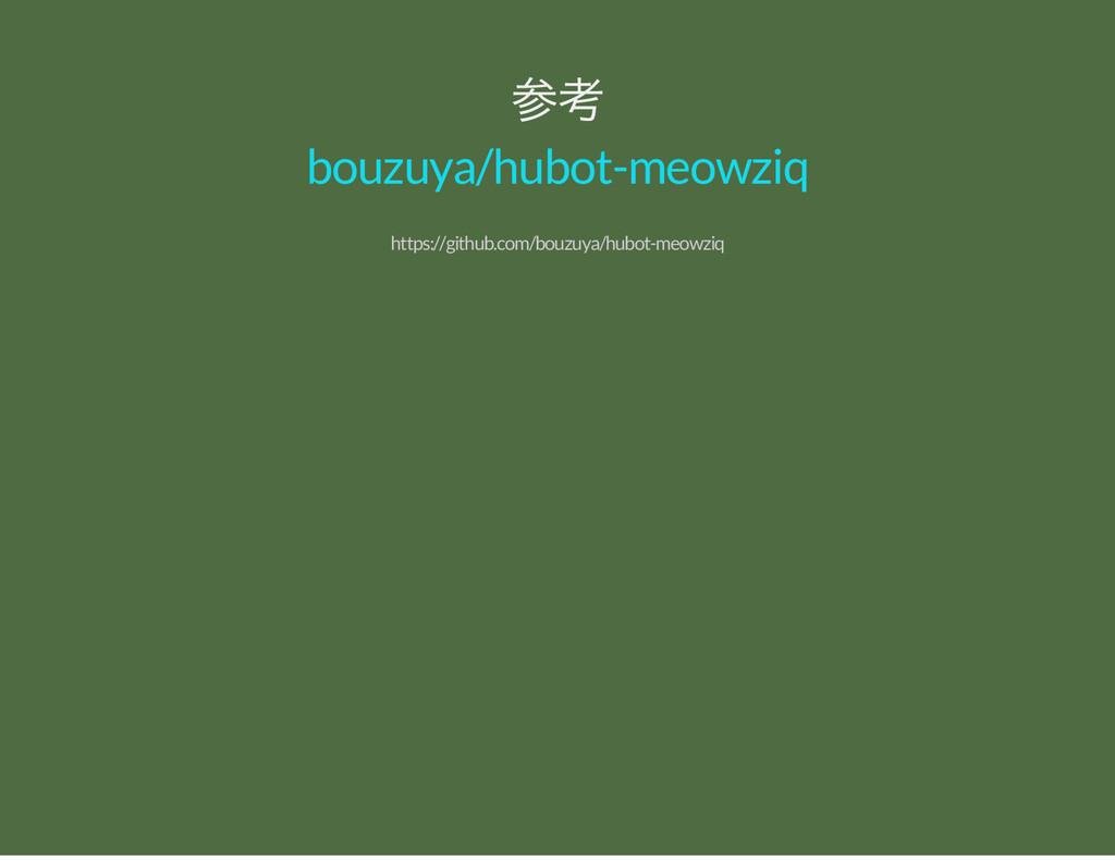 参考 bouzuya/hubot-meowziq https://github.com/bou...