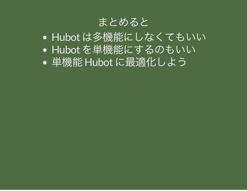 まとめると Hubot は多機能にしなくてもいい Hubot を単機能にするのもいい 単機能 ...
