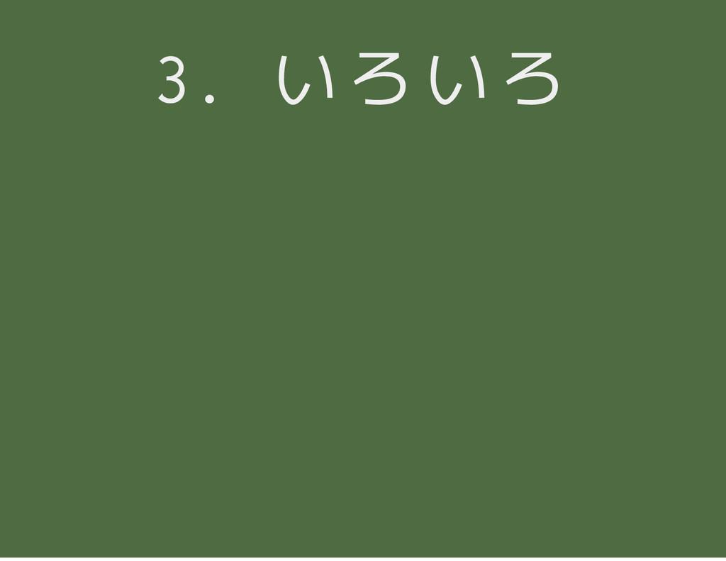 3 . いろいろ