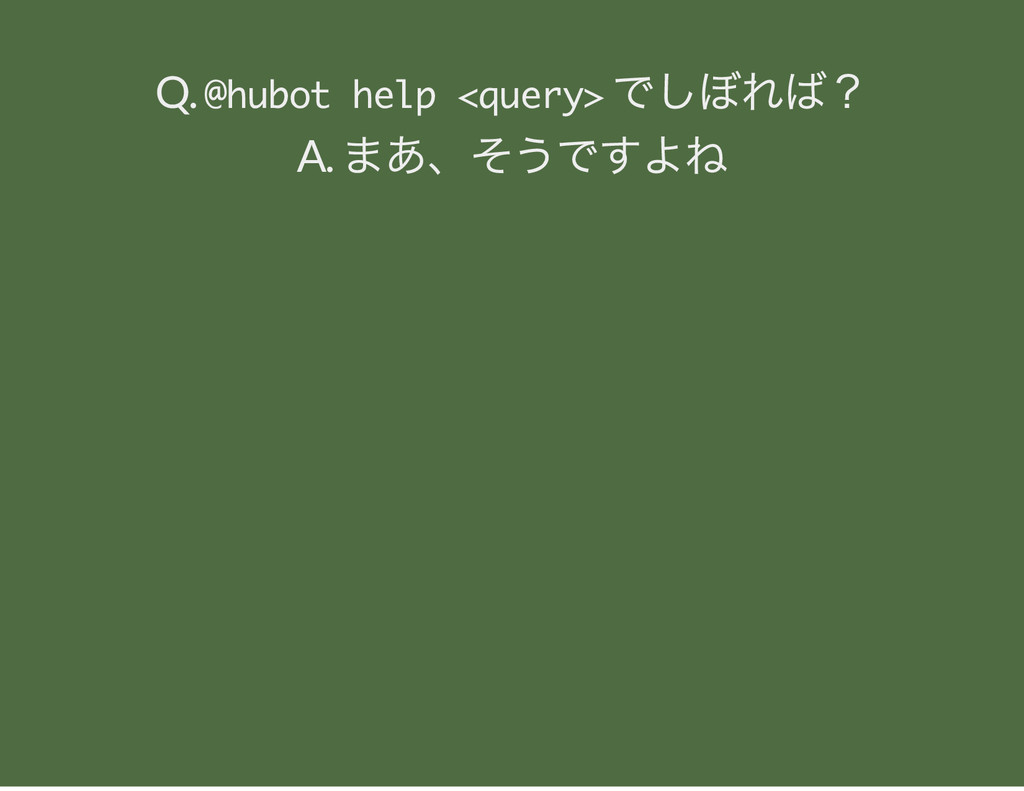 Q. @ h u b o t h e l p < q u e r y > でしぼれば? A. ...