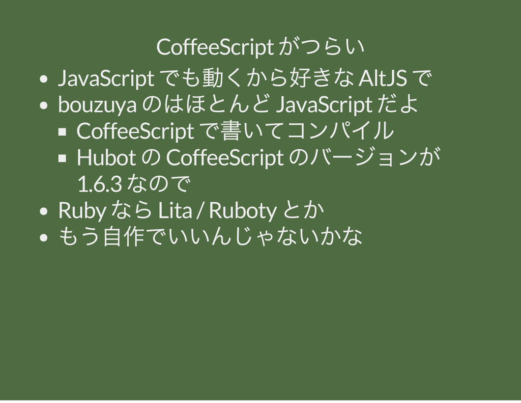 CoffeeScript がつらい JavaScript でも動くから好きな AltJS で ...