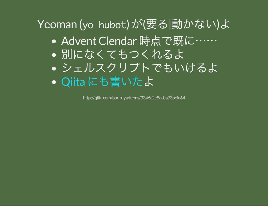 Yeoman (y o h u b o t ) が( 要る| 動かない) よ Advent C...