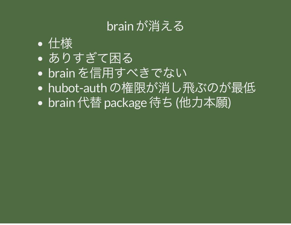 brain が消える 仕様 ありすぎて困る brain を信用すべきでない hubot-aut...