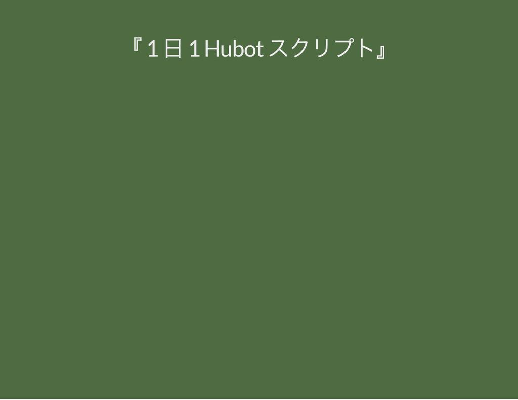 『 1 日 1 Hubot スクリプト』