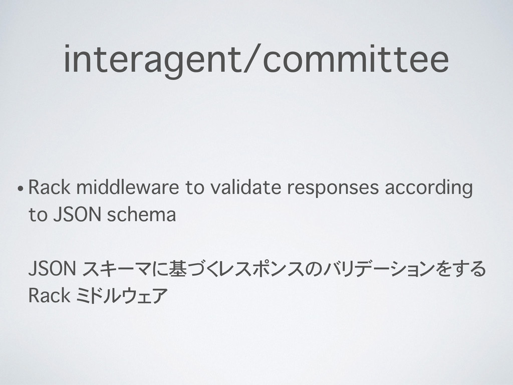 interagent/committee • Rack middleware to valid...