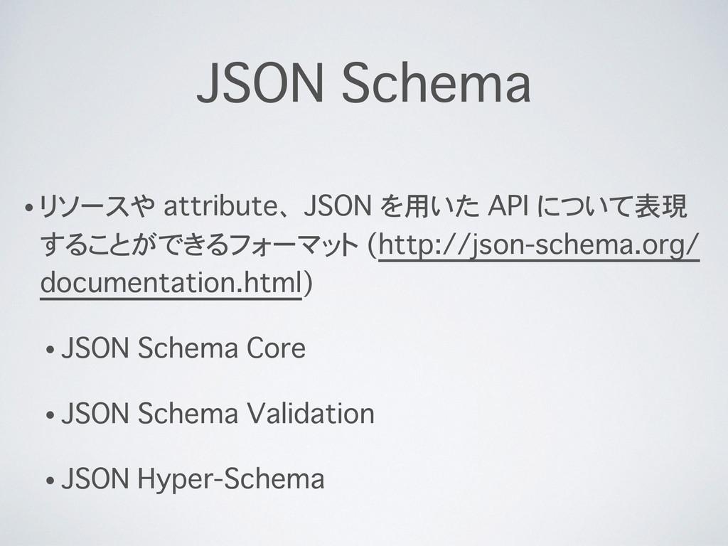 JSON Schema • リソースや attribute、 JSON を用いた API につ...