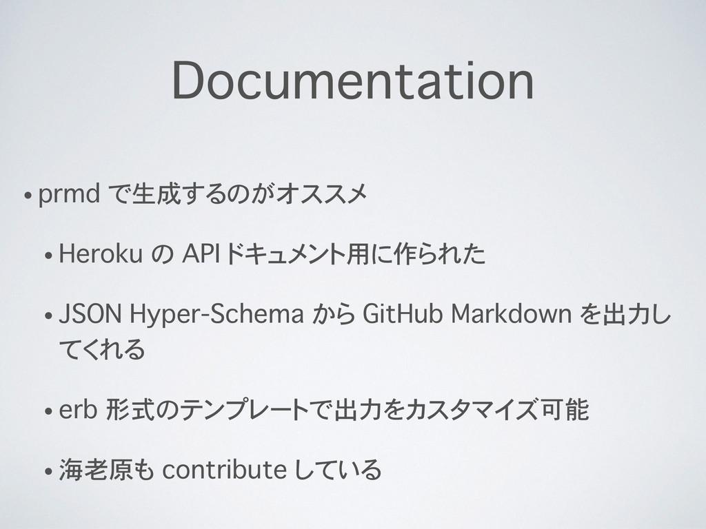 Documentation • prmd で生成するのがオススメ • Heroku の API...
