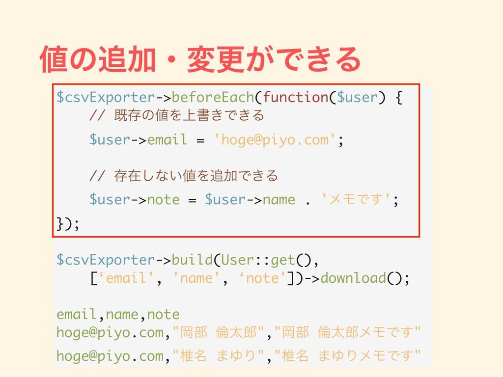 ͷՃɾมߋ͕Ͱ͖Δ $csvExporter->beforeEach(function($...