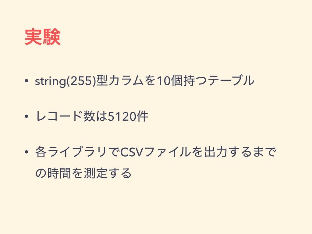 ࣮ݧ • string(255)ܕΧϥϜΛ10ݸͭςʔϒϧ • Ϩίʔυ5120݅ • ...