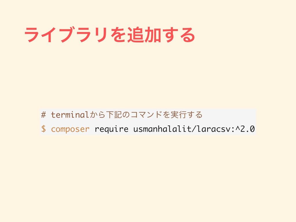 ϥΠϒϥϦΛՃ͢Δ # terminal͔ΒԼهͷίϚϯυΛ࣮ߦ͢Δ $ composer ...