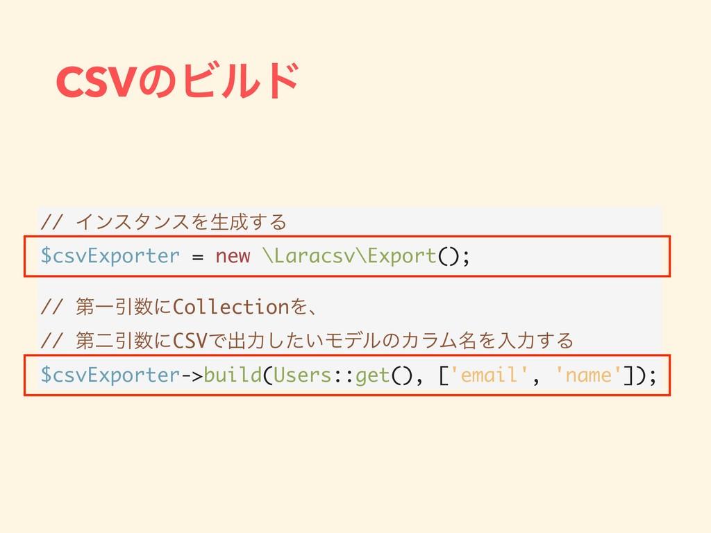 CSVͷϏϧυ // ΠϯελϯεΛੜ͢Δ $csvExporter = new \Lara...