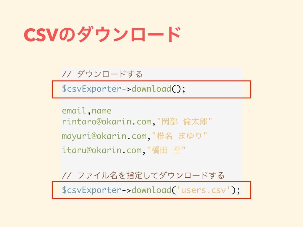 CSVͷμϯϩʔυ // μϯϩʔυ͢Δ $csvExporter->download()...