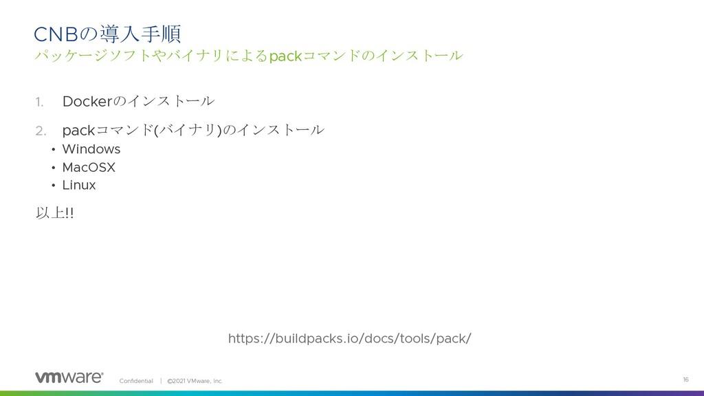 Confidential │ ©2021 VMware, Inc. 16 1. Dockerの...