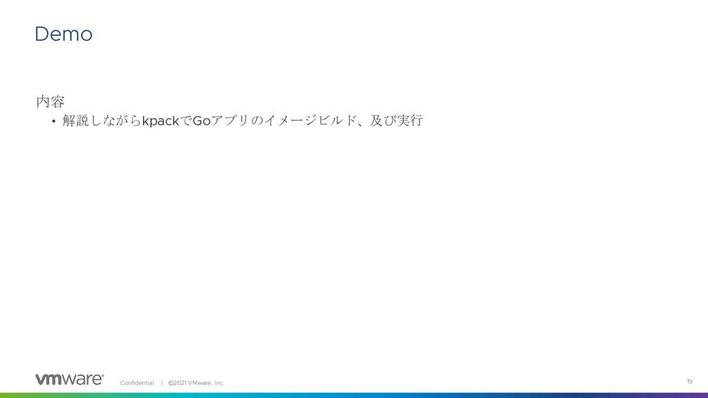 Confidential │ ©2021 VMware, Inc. 19 内容 • 解説しなが...