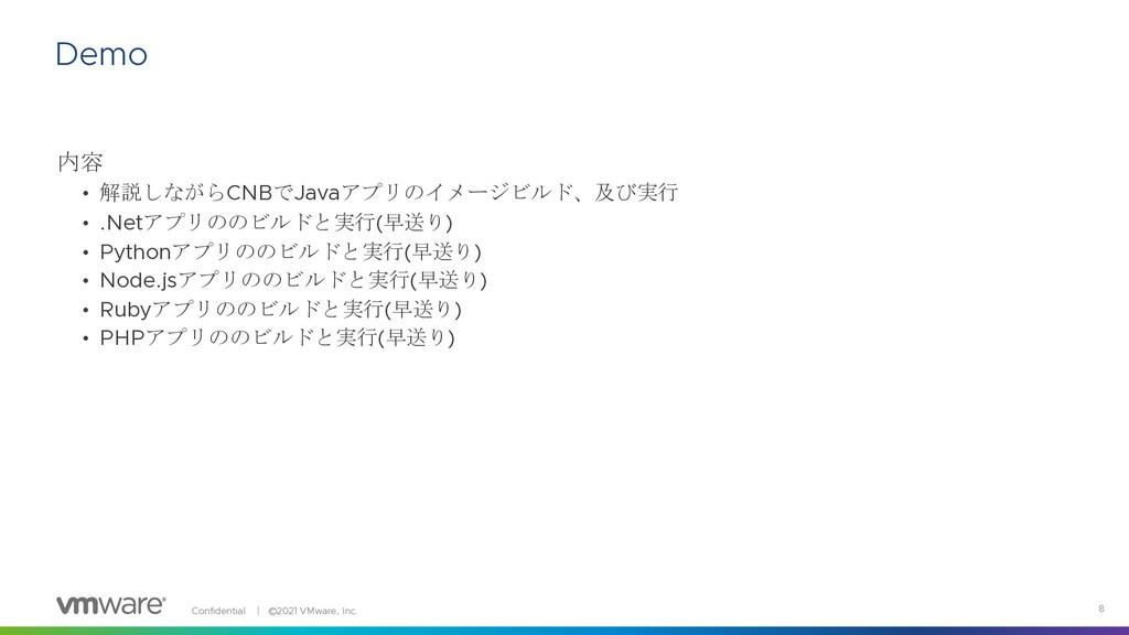 Confidential │ ©2021 VMware, Inc. 8 内容 • 解説しながら...