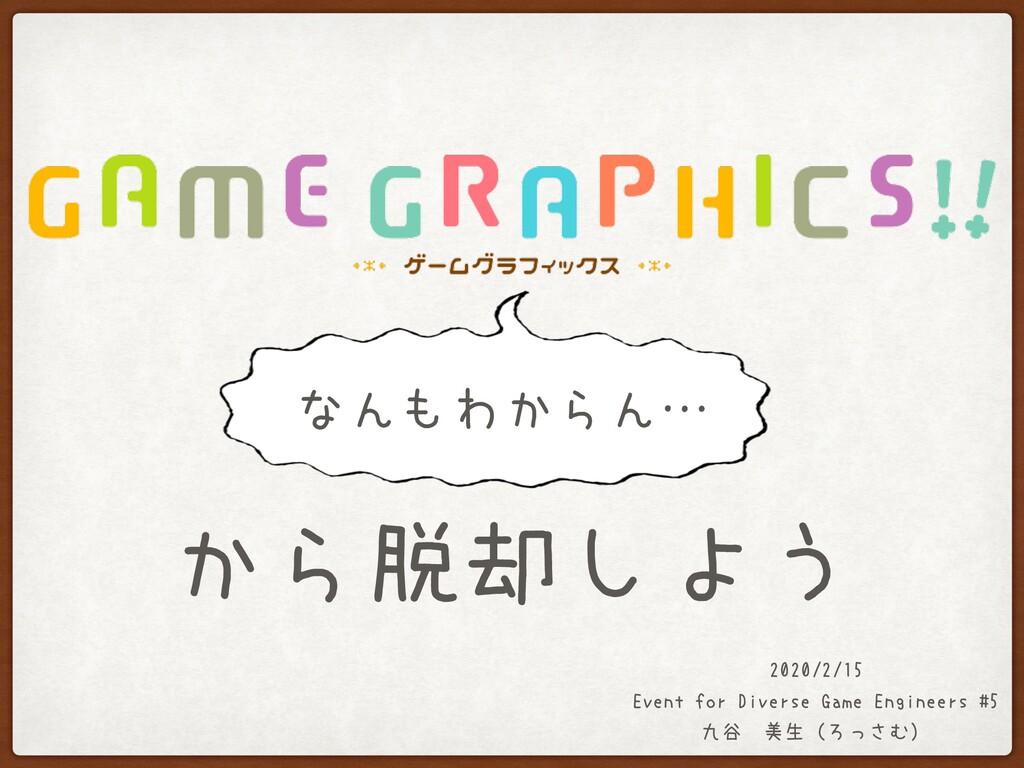 から脱却しよう 2020/2/15 Event for Diverse Game Engine...