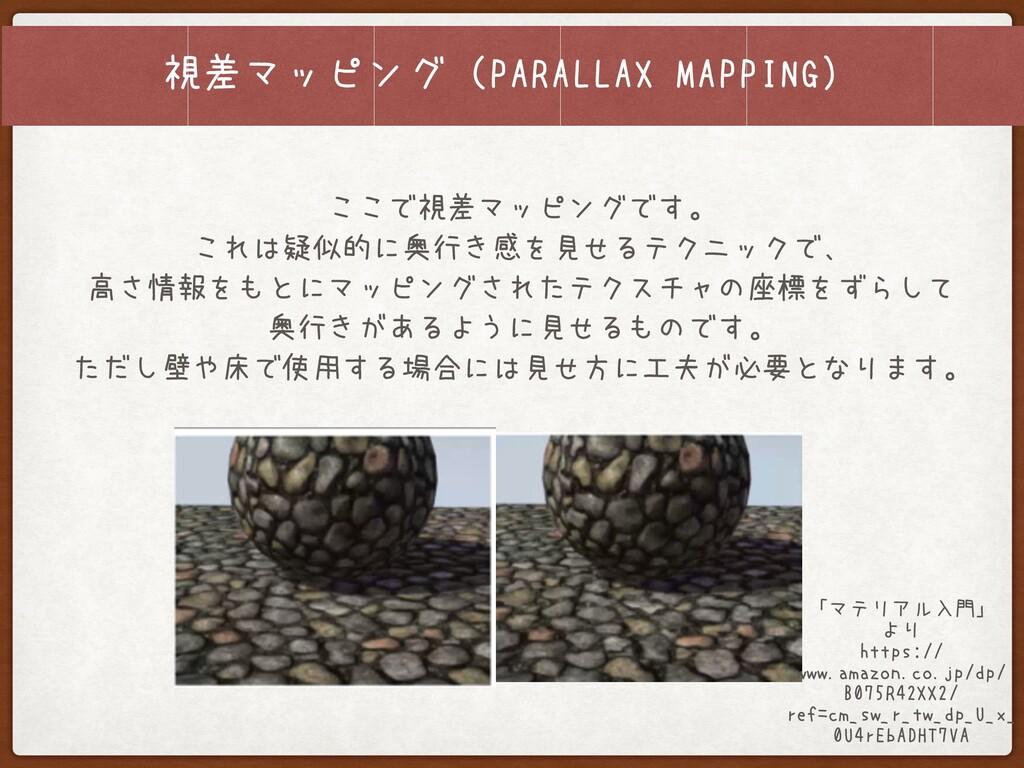 視差マッピング(PARALLAX MAPPING) ここで視差マッピングです。 これは疑似的に...