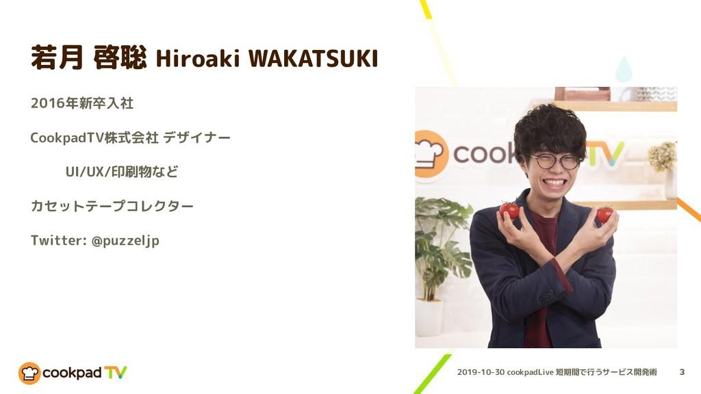 2019-10-30 cookpadLive 短期間で行うサービス開発術 若月 啓聡 Hiro...