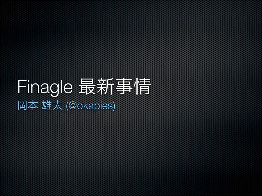 Finagle ࠷৽ Ԭຊ ༤ଠ (@okapies)