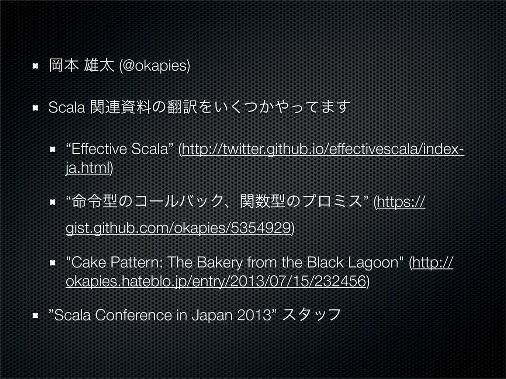 """Ԭຊ ༤ଠ (@okapies) Scala ؔ࿈ྉͷ༁Λ͍͔ͭͬͯ͘·͢ """"Effec..."""