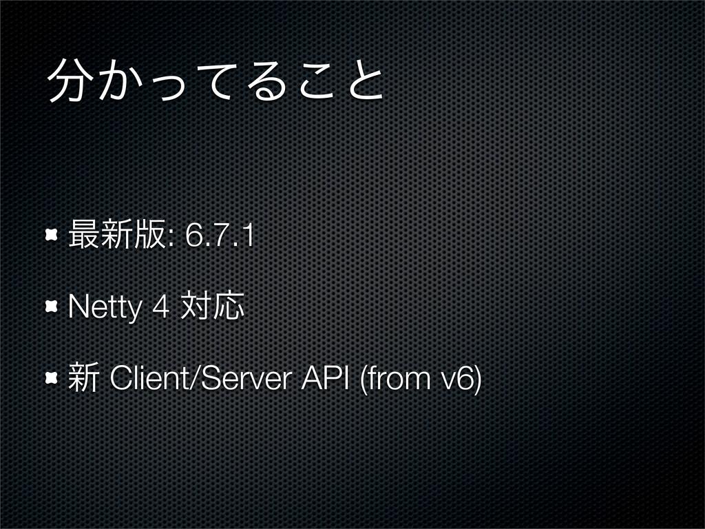 ࠷৽൛: 6.7.1 Netty 4 ରԠ ৽ Client/Server API (from...