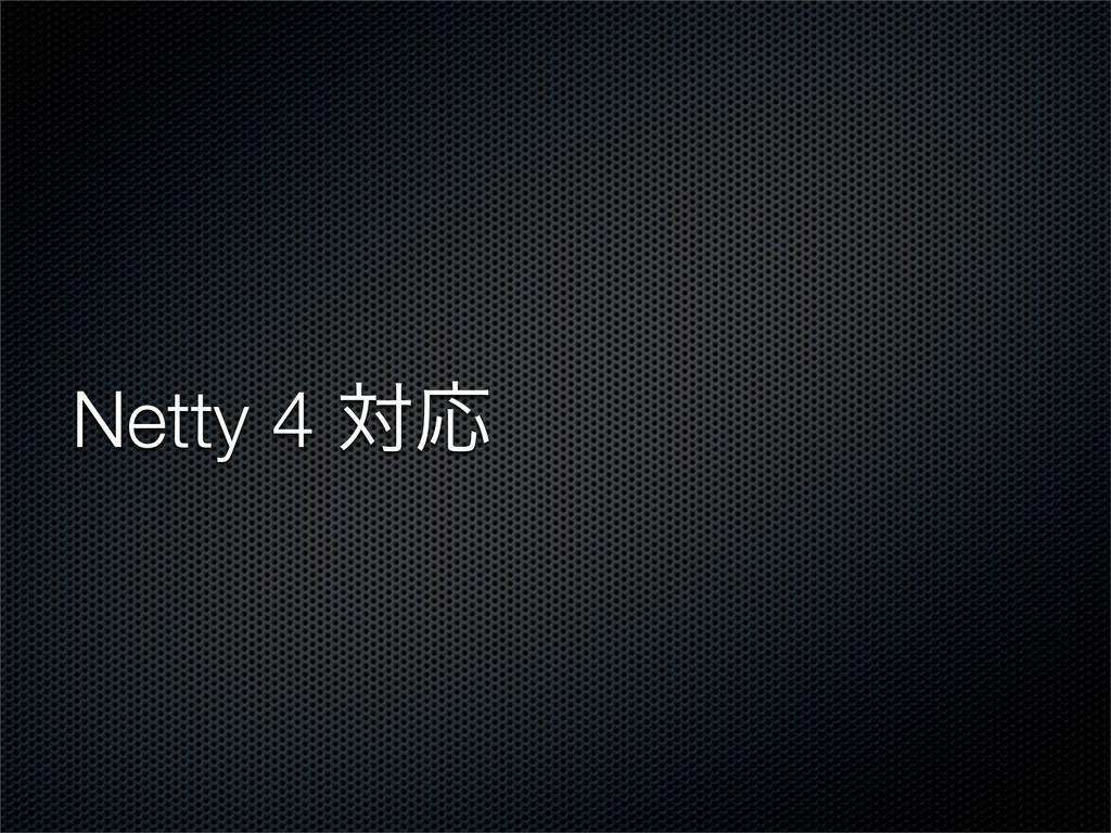 Netty 4 ରԠ