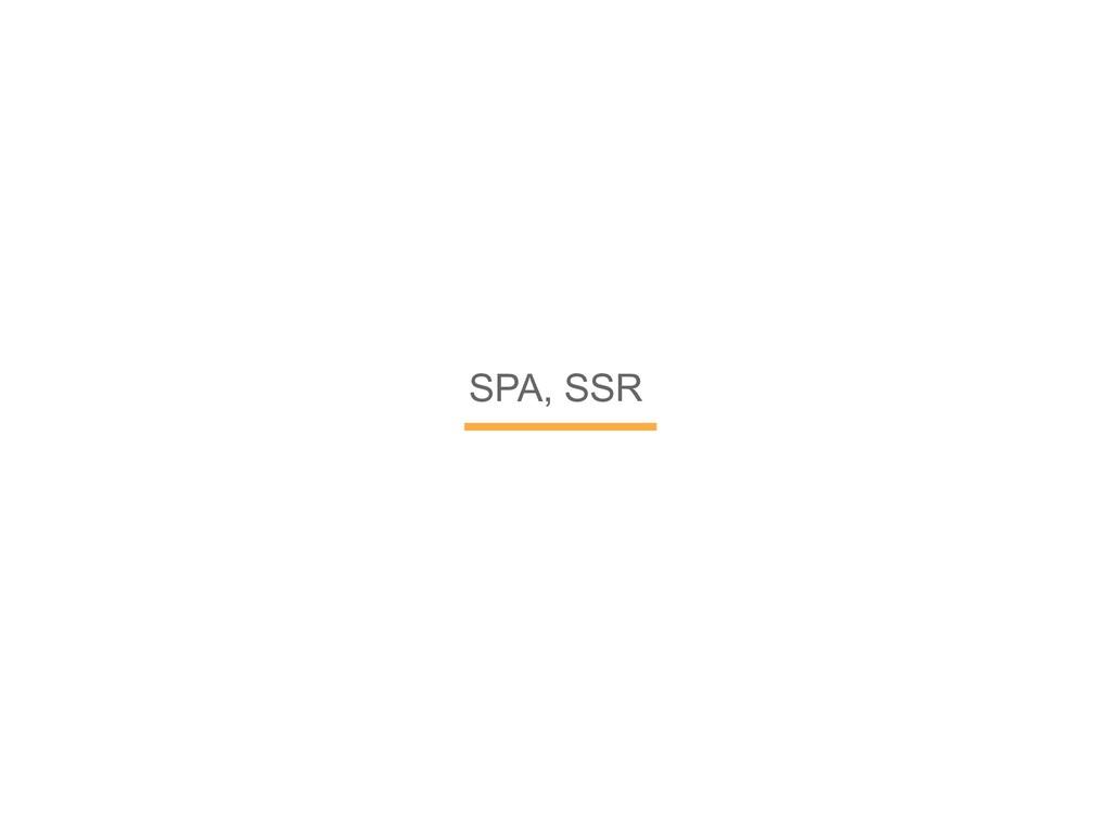 SPA, SSR