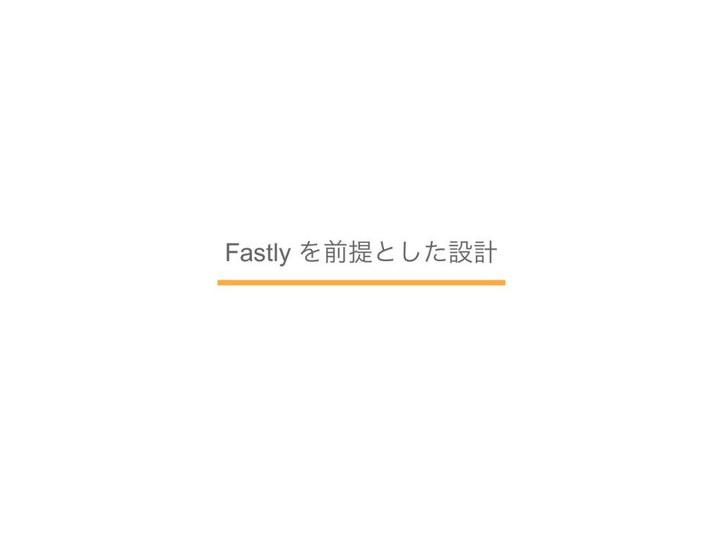 Fastly Λલఏͱͨ͠ઃܭ