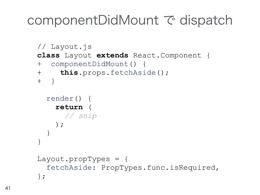 // Layout.js class Layout extends React.Co...
