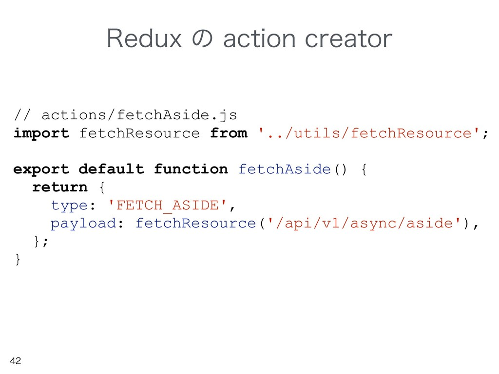 // actions/fetchAside.js import fetchResou...