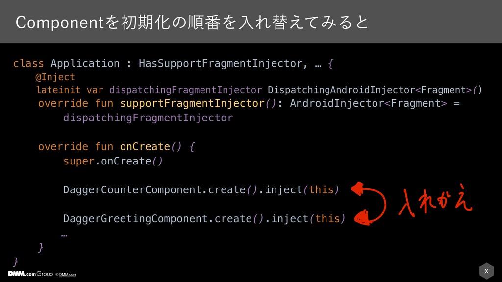 X © DMM.com $PNQPOFOUΛॳظԽͷॱ൪ΛೖΕସ͑ͯΈΔͱ class App...