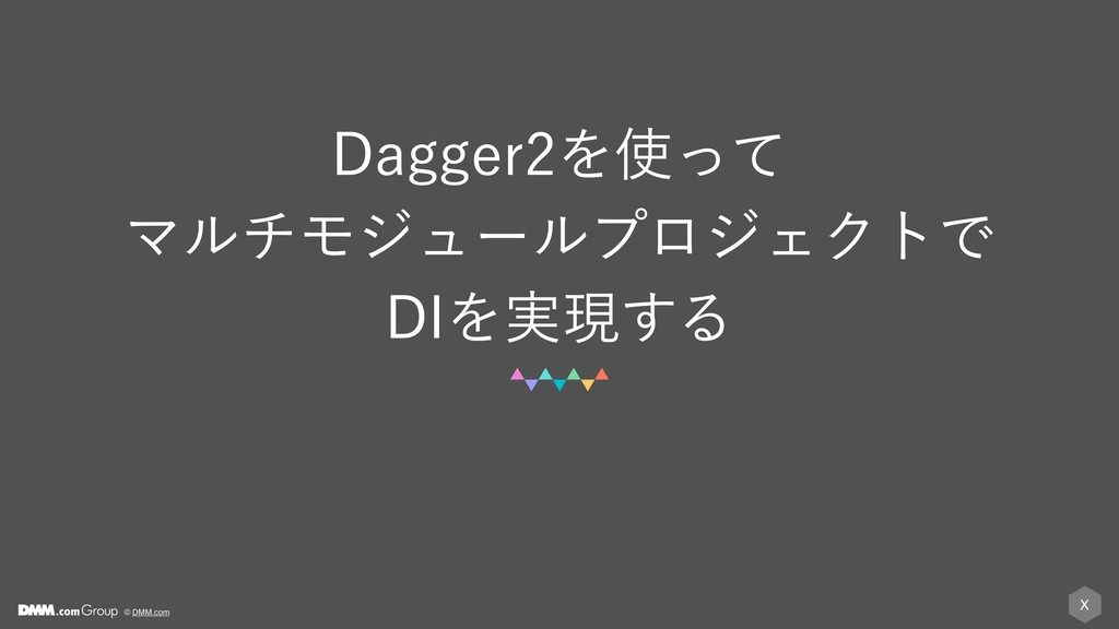 X © DMM.com %BHHFSΛͬͯ ϚϧνϞδϡʔϧϓϩδΣΫτͰ %*Λ࣮ݱ...