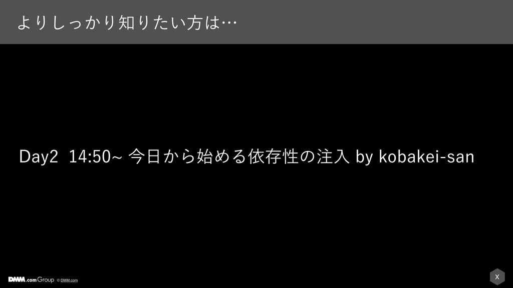 X © DMM.com ΑΓ͔ͬ͠ΓΓ͍ͨํʜ %BZdࠓ͔ΒΊΔ...