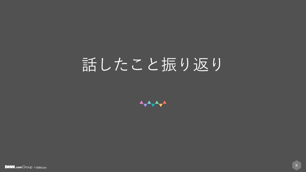 X © DMM.com ͨ͜͠ͱৼΓฦΓ