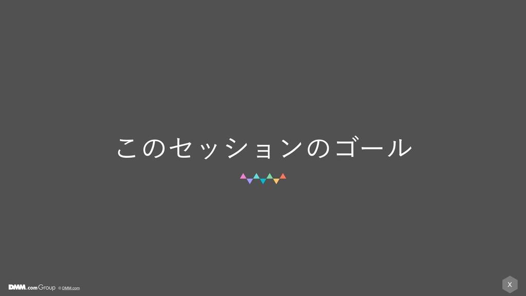 X © DMM.com ͜ͷηογϣϯͷΰʔϧ